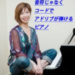 加藤景子先生が教えるアドリブが弾けるようになるピアノレッスン