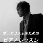 橘哲夫先生のボーカリストの為のピアノレッスン 初級・中級コース