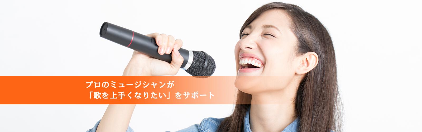 プロのミュージシャンが「歌を上手くなりたい」をサポート