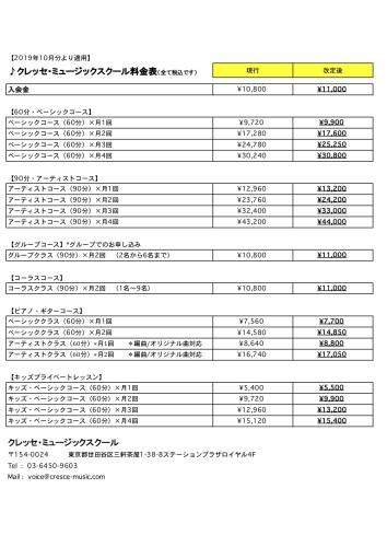 2019年10月からの料金表