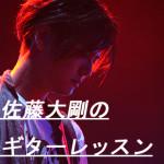 プロギタリスト「佐藤大剛」先生のプレミアム・ギターレッスン